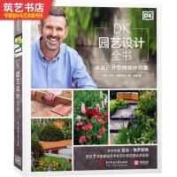 DK园艺设计全书 家居户外空间设计方案与建造全程指导 别墅庭院景观设计书籍