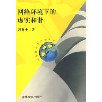 网络环境下的虚实和谐(清华科技与社会丛书)