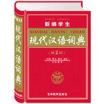 新编学生现代汉语词典 第2版 注音 释义 提示 语汇 名句鉴赏