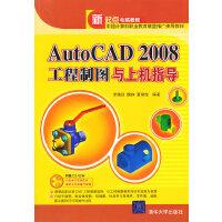 VIP-AutoCAD 2008工程制图与上机指导(配光盘)(新起点电脑教程)
