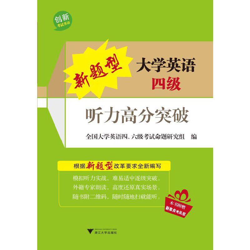 新题型大学英语四级听力高分突破(大学英语四、六级辅导丛书)
