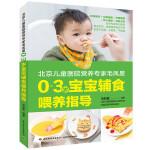 北京儿童医院营养专家毛凤星:0~3岁宝宝辅食喂养指导