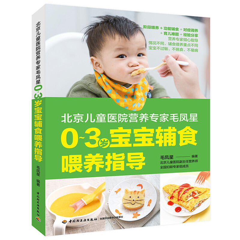 北京儿童医院营养专家毛凤星:0~3岁宝宝辅食喂养指导一本把辅食喂养宜忌问题彻底说清楚的书