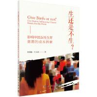 生还是不生?――影响中国女性生育意愿的成本因素