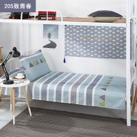 床单三件套 学生宿舍 单人女生男生 纯棉1.2米上下铺全棉简约被单