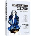 数字化成衣样板与工艺设计 9787122301413 徐丽丽,杨雪梅,罗琴 化学工业出版社