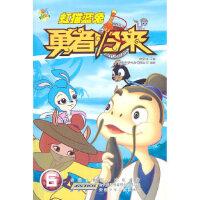 【新书店正版】虹猫蓝兔勇者归来6贺梦凡安徽少年儿童出版社9787539750279