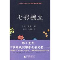 【新书店正版】七彩糖豆(日)夏澄;付红红,梁宝卫广西师范大学出版社9787563389193