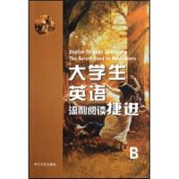 [二手旧书9成新]大学生英语流利阅读捷进B时丽娜,俞东明9787533920418浙江文艺出版社