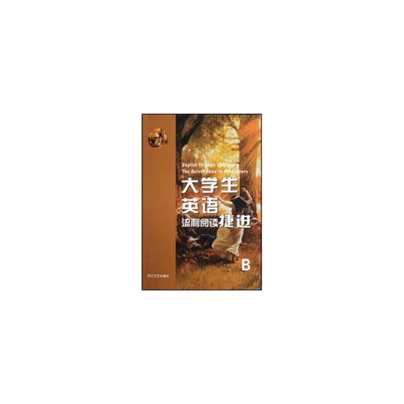 [二手旧书9成新]大学生英语流利阅读捷进B时丽娜,俞东明9787533920418浙江文艺出版社 正版书籍,下单即发,套装默认单本