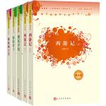 七年级人教版教材指定阅读书目套装(共4册)