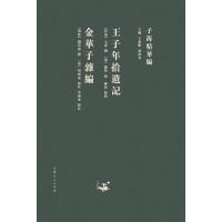 子海精华编:王子年拾遗记、金华子杂编