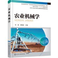 农业机械学(张强) 张强、梁留锁