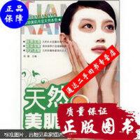 【二手旧书9成新】天然美肌面膜 /陈璐主编 吉林科学技术出版社