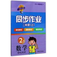 数学(2上2015*新版)/同步作业