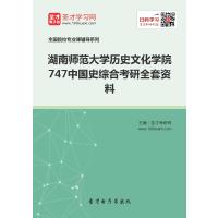 2021年湖南师范大学历史文化学院747中国史综合考研全套资料复习汇编(含:本校或全国名校部分真题、教材参考书的重难点