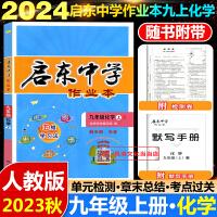 启东中学作业本九年级上化学上册人教版2019秋