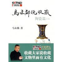马未都说收藏 陶瓷篇(下) 9787101062014 中华书局