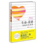 【新书店正版】生命之重建:治愈你的身体露易丝・海(Louise Hay)9787545303841珠海出版社