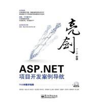 【新书店正版】亮剑ASP NET项目开发案例导航(含DVD光盘1张)丁士锋著电子工业出版社9787121156526