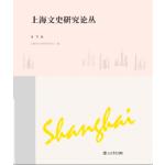 上海文史研究论丛(第一辑)