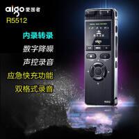 包邮支持礼品卡 爱国者 R5512 Plus 8G 专业 快速充电 PCM 录音笔 高清 远距 降噪 会议记录 微型