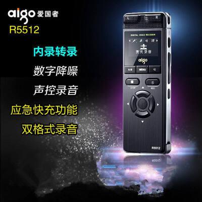包邮支持礼品卡 爱国者 R5512 Plus 8G 专业 快速充电  PCM 录音笔 高清 远距 降噪 会议记录 微型 迷你 MP3 播放器 英语学习 a-b复读 充电5分钟录音90分钟 15小时连续录音