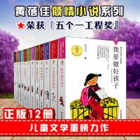 黄蓓佳儿童文学系列全套12册 我要做个好孩子 我飞了 童眸 今天我是升旗手 亲亲我的妈妈黄蓓佳倾情小说系列著中国童话