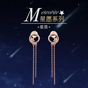 周大福 珠宝流星玫瑰色18K金钻石耳钉U159267>>定价