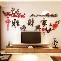 3d立体亚克力墙贴画客厅沙发餐厅背景墙壁房间装饰家兴财源旺字画