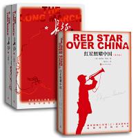 全2册红星照耀中国 +长征 埃德加斯诺著 王树增著 教育部推荐八年级上 原著完整版无删减 人民文学出版社 书正版包邮初