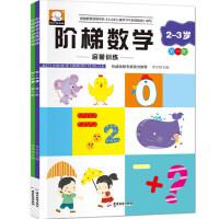 幼儿阶梯数学2-3岁 2册 宝宝专注力训练书根据教育部3-6岁儿童学习与发展指南编写儿童逻辑思维训练书籍记忆力看图学数
