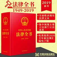 【精装珍藏版】中华人民共和国法律全书:1949-2019 中国法制出版社