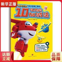 超级飞侠幼小衔接口算本 10以内的加减法 奥飞娱乐