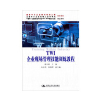 TWI企业现场管理技能训练教程中小企业(国家中小企业银河培训工程全国中小企业经理人证书考试推荐教材;中国中小企业国际合