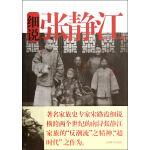 细说中国近代家族史书系・细说张静江家族