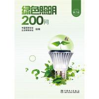 绿色照明200问(第二版)