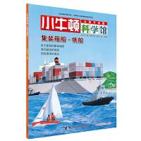 小牛顿科学馆(全新升级版)・集装箱船・帆船
