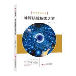 科学探索丛书――神秘核能探索之旅(全彩图解版)