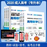 成人高考专升本教材2020经济管理全套成考教材+真题:政治+英语+高数学二(套装共6册)