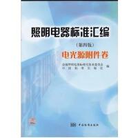 照明电器标准汇编-电光源附件卷(第四版)(ISBN:7506638134)