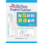 做的英语老师(货号:TU) 9787533460419 福建教育出版社 葛文山威尔文化图书专营店