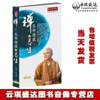 原装正版 禅-生命健康与养生3CD珍藏版现货 果宁法师名家论坛系列