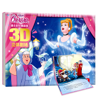 灰姑娘 立体故事书迪士尼经典故事3D立体剧场 迪士尼公主Cinderella绘本仙履奇缘儿童书籍 3-6岁宝宝绘本图画书