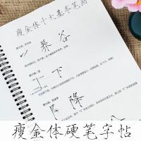 瘦金体硬笔字帖入门初学者笔划练习常用唐诗字帖钢笔成人古风字帖