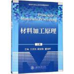 【全新直发】材料加工原理 上册 上海交通大学出版社