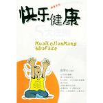快乐健康五大法则杨凡用 ,黄翠玲中国盲文出版社9787500217039