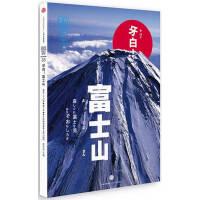知日-牙白富士山【正版图书,达额立减】
