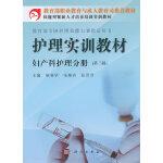 护理实训教材.妇产科护理分册(第三版)