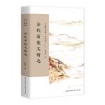 余秋雨散文精选(名家散文典藏・彩插版)